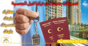 الجنسية التركية 2