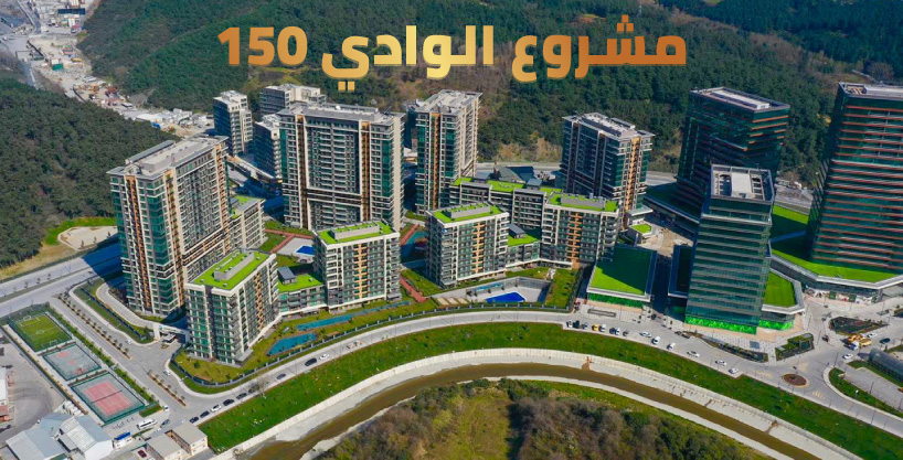 مشروع الوادي 150